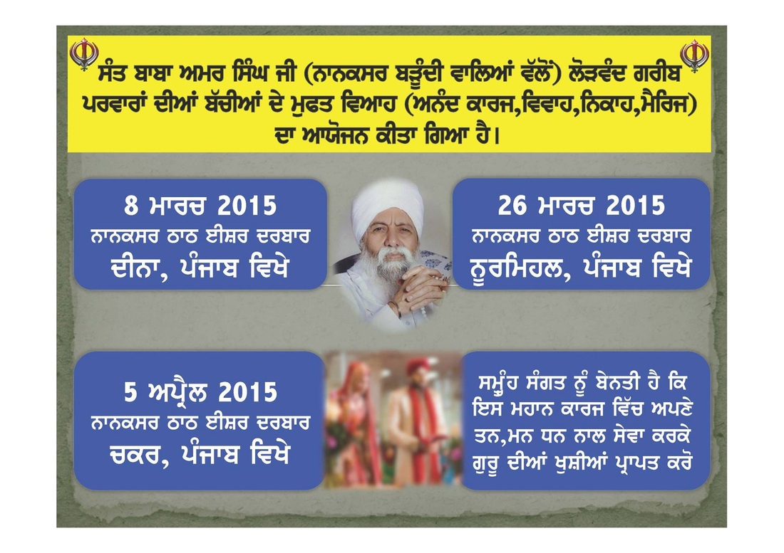 Free Mass Marriages 2015 Punjab